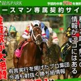 『【リアル口コミ評判】競馬PARK(競馬パーク)』の画像