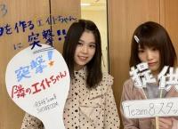 チーム8「突撃!隣りのエイトちゃん」#3まとめ!長久玲奈も登場!