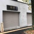 中央区東大通にタピオカ専門店『猎豹 新潟店(リエバオ)』がオープンするらしい。元『とんかつ港』だったところ。『謎のタピオカ』出てたとこ。