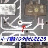『ヘッドホンアンプの基板修理とコンデンサ交換』の画像