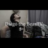 『Daigo the BeasTV サブスク会員限定動画 ウメハラ×ボンちゃん!!の巻』の画像