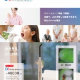 『株式会社松井商会「Mレポ」No.75』の画像
