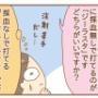 【抗がん剤初日②】白血球数を上げたい!でもまさかの注射1本3万円!?