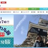 『今日(3/13)19時放送、BSジャパンの番組「出発!ローカル線聞きこみ発見旅」は遠州鉄道沿線の旅!』の画像