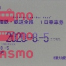 相模鉄道 「相鉄・鉄道全線 1日乗車券」(PASMOへの発行)