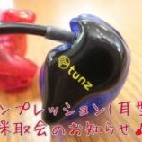 『12月インプレッション(耳型)採取会の日程のご案内』の画像