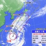 『超大型台風接近で予約便の運航危うし。期限切れ直前の特典航空券はどうなるのか?』の画像