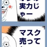 『メッセージスタンプをリリース/Mr.上から目線【メッセージ版】』の画像