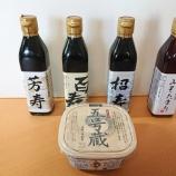 『【味噌】お味噌って美味しいんですね 「日本人の安らぎの意味が解りました」 至高のお味噌 石孫本店さんの 五号蔵』の画像