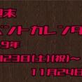 【今週末イベントカレンダー2019】11月23日(土・祝)~11月24日(日)