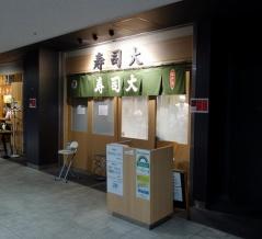 豊洲市場 寿司大44