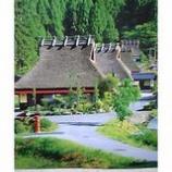 『會津「大内宿」の隣のとなりのとなり赤いポストがひとつある村』の画像
