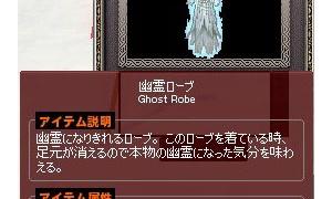 あのことを忘れていないぞ…幽霊ローブ