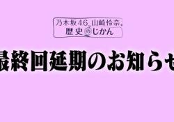 【悲報】山崎怜奈「歴史のじかん」最終回延期・・・・・