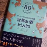 『【読んでみた】お酒を飲みながらページをめくりたくなる。「世界お酒MAPS」』の画像