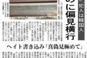 東京新聞「東大寺のハングル落書き、ネット上では『犯人は韓国人』と決めつける偏見が横行!」