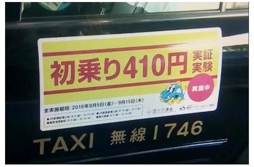 【都会】東京のタクシー初乗り運転410円に対しタクシー会社から不満の声のサムネイル画像