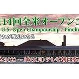 『日本ゴルフツアー選手権 宍戸ヒルズ 2014』の画像