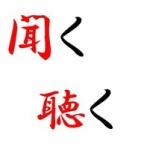 「聴く」「観る」「描く」←この漢字使うやつ