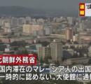 北朝鮮、自国内のマレーシア国民の出国を禁止