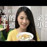 『台南の50の小吃』の画像