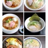 『【連載】「週刊大衆」極うま麺 2017.05/22発売号』の画像