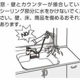 『キッチンのNG2』の画像
