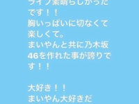 生駒里奈「まいやんと共に乃木坂46を作れたことが誇りです!!」 ←これ