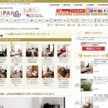 『実例で学ぶ。お部屋づくり紹介人気サイトまとめ 【インテリアまとめ・通販 人気 】』の画像
