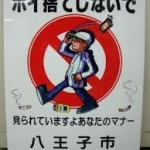 【トンキンの喫煙厨】 川へタバコ投げ捨てたらキチ大阪人に絡まれた