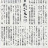 『(産経新聞)県内経済活性化へ「自転車王国PR」 大宮で来月20日 県が見本市』の画像