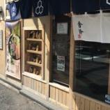 『舎鈴 新橋西口店 つけ麺』の画像