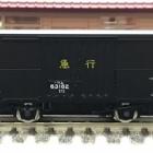 『TOMIX 国鉄 急行貨物列車 入線 vol.1』の画像