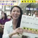 『懐~!テレビ東京「海外行くならこーでね~と!」香港リポート☆』の画像