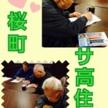『今日の桜町サ高住(カレンダー作り)』の画像