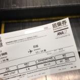 『ANA 搭乗記[関西→石垣]2016年SFC修行 第26弾、第27弾』の画像