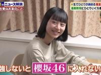 【櫻坂46】3期生がキタ━━━━━(゚∀゚)━━━━━!!!!!