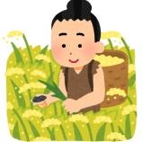 『姓が「田中」の奴wwww』の画像