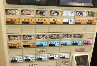 【画像】東京の立ち食いそば屋、高過ぎてワロタwwwwわかめそば750円ww