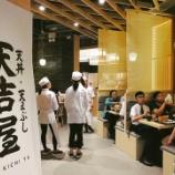 『旺角(モンコック)に、天丼専門店「天吉屋」オープン』の画像