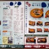 『2009年 業務経歴(飲食店)』の画像