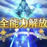 『【ドラガリ】マナサークル全解放9人目はこの子!』の画像