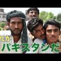 【新型コロナ】どこの誰だよ!パキスタン人?名古屋市で10歳未満の男児が感染!国籍は?