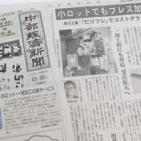 『\中部経済新聞 掲載/コストダウンにつながる早川工業の『だけプレ!300』注目集めています』の画像