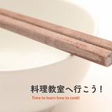 『【掲載】「料理教室へ行こう!首都圏版Vol.4」にLa melaが掲載されました』の画像