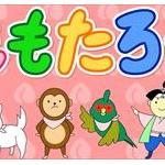 日本「桃から生まれた桃太郎が鬼を倒した」外国人「はぁ…日本さぁ……」