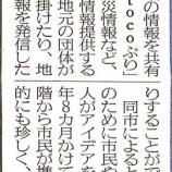『(埼玉新聞)アプリで市民つなぐ 戸田市のtocoぷりが紹介されました』の画像