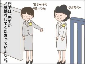 【4コマ漫画】息子が私の手を離れた日【入園式シリーズ最終回】