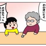 『太っ腹こっちゃん』の画像