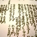 『東京バルバリのカウンターに家族4人』の画像